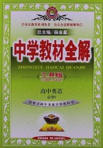 中學教材全解:高中英語(必修5)(譯林牛津版)(工具版)(2013)