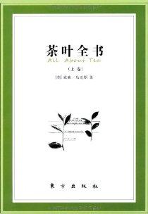 茶葉全書(套裝上下卷)
