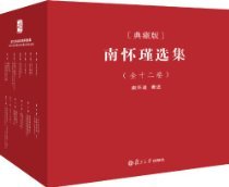 南怀瑾选集(典藏版)(套装共12册)