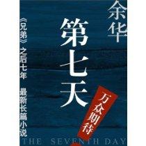 第七天(餘華最新長篇小說)