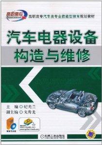 汽車電器設備構造與維修(附VCD光盤1張)