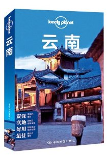Lonely Planet:云南(LonelyPlanet旅行指南2013年全新版)