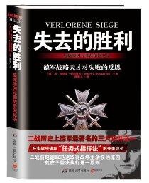 失去的勝利:曼施泰因元帥戰争回憶錄