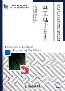 电工电子(第2版)