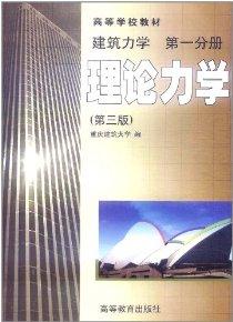 建筑力学第1分册:理论力学(第3版)