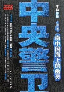 中央警衛(第2季):南中國海上的幽靈
