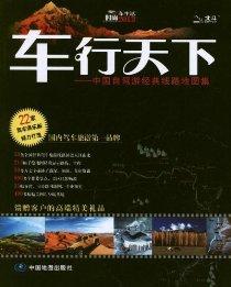 车行天下:中国自驾游经典线路地图集(2013)