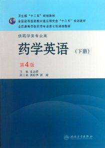 藥學英語(下冊)(第4版)