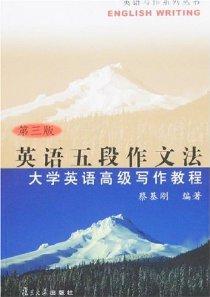 英语五段作文法:大学英语高级写作教程(第3版)