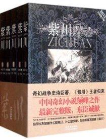 紫川(2012完整修訂版)(套裝共5冊)