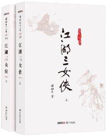 梁羽生作品集:江湖三女俠(5-6)(套裝上下冊)