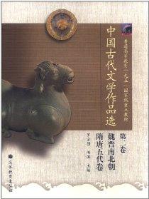 中國古代文學作品選(第2卷):魏晉南北朝•隋唐五代卷