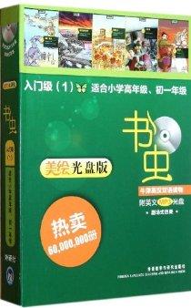 書蟲•牛津英漢雙語讀物:入門級1(适合小學高年級、初1年級)(美繪光盤版)(附英文MP3光盤)