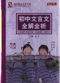 记易通:初中文言文全解全析(配人教版教材)(7-9年级全新修订)