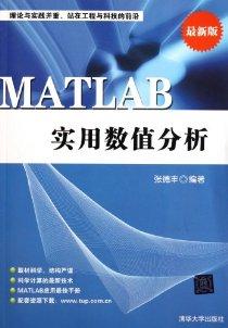 MATLAB實用數值分析(最新版)