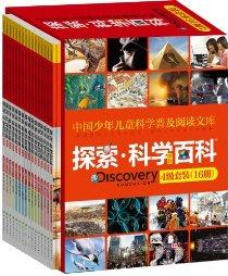 中國少年兒童科學普及閱讀文庫•探索科學百科 Discovery Education(中階4級)(套裝共16冊)