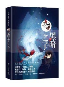 九州•黑暗之子