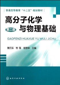 高分子化學與物理基礎(第2版)