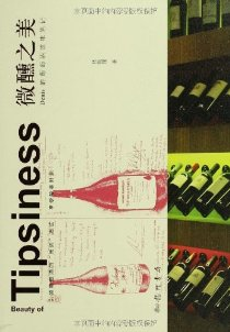 微醺之美:Denis的葡萄酒賞味筆記