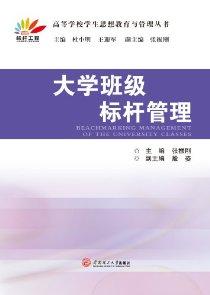 高等學校學生思想教育與管理叢書:大學班級标杆管理