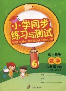 小学同步练习与测试•数学(6年级上册•配人教版)(附单元测试卷1份)