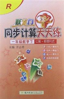 跃龙门•同步计算天天练:数学(1年级下册)(R)