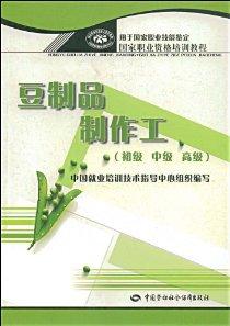豆制品制作工(初级 中级 高级)