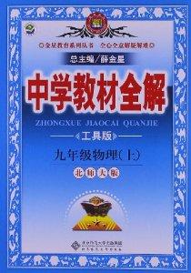 金星教育•中学教材全解:物理(9年级上册)(北师大版)(工具版)(2013)
