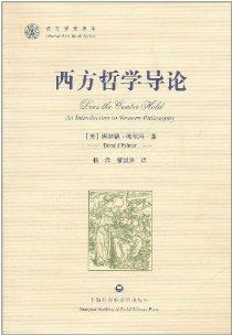 西方博雅典庫:西方哲學導論