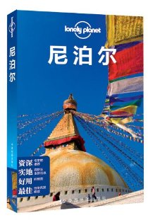 Lonely Planet:尼泊尔(LonelyPlanet旅行指南2013年全新版)