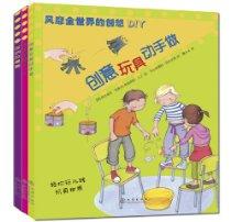 風靡全世界的創想DIY(套裝共3冊)(讓全家人分享快樂的創意手工益智書)