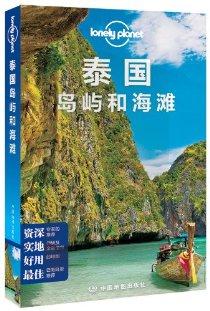 Lonely Planet:泰国岛屿和海滩(LonelyPlanet旅行指南2013年全新版)