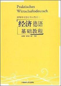 高等学校德语专业教材•经济德语基础教程