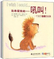 我希望我能(套裝共4冊)(幼兒第一套勵志圖畫書,自信的孩子更優秀)