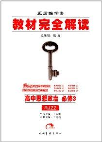 王後雄學案•教材完全解讀:高中思想政治必修3(RJZZ)