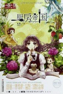 兒童文學金牌作家書系•青春飛揚系列:廚房帝國