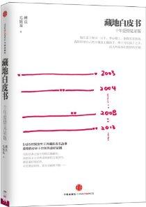 藏地白皮书:十年爱情见证版