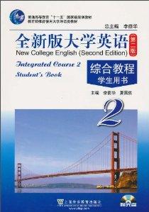 全新版大学英语•综合教程(第2版)(学生用书)(附MP3光盘1张)