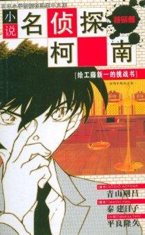 小说名侦探柯南(特别篇):给工藤新一的挑战书(审判中场的迷雾)