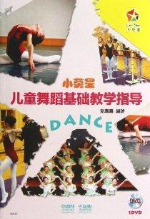 小熒星兒童舞蹈基礎教學指導(附DVD光盤1張)