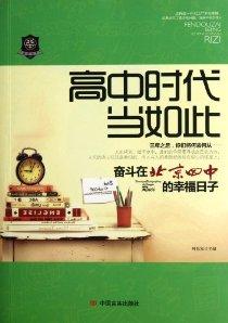 高中时代当如此:奋斗在北京四中的幸福日子