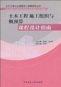 土木工程施工组织与概预算课程设计指南