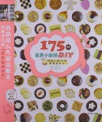175種愛意小甜餅DIY:甜蜜禮物送給最重要的人
