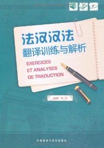 法汉汉法翻译训练与解析