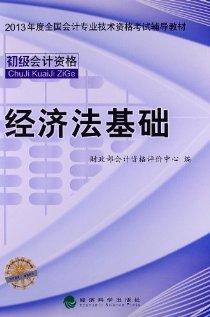 2013全国会计专业技术资格考试教材:经济法基础