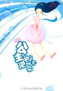 公主泡泡龍(附贈海報1張)