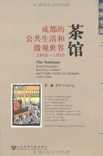 茶馆:成都的公共生活的微观世界1900~1950