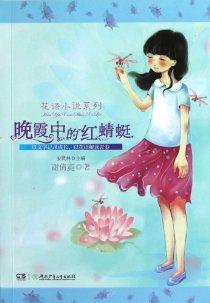 花语小说:晚霞中的红蜻蜓