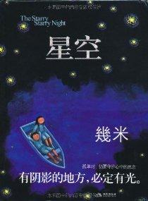 星空(幾米最新作品)