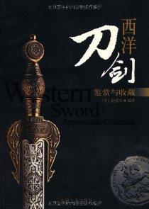 西洋刀剑:鉴赏与收藏